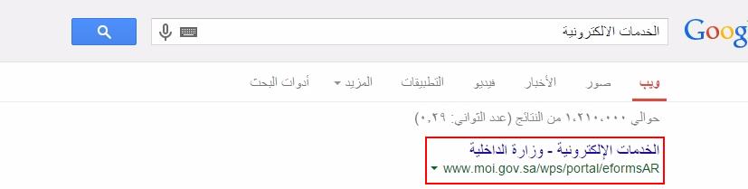 الخدمات الالكترونية - بحث Google-