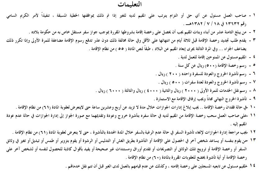 خدمات الجوازات الصفحة 2 الخدمات الالكترونية