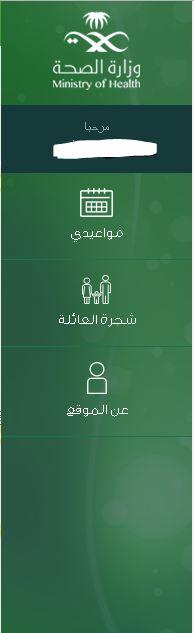موعد وزارة الصحة